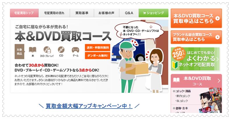 漫画高額買取店ランキング 『ネットオフ』