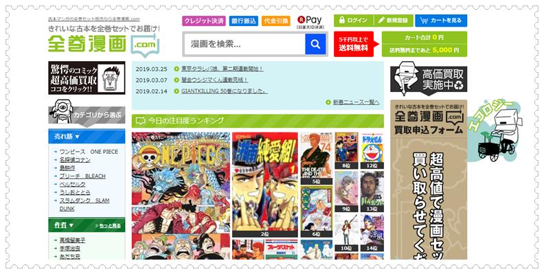 漫画高額買取店ランキング 『全巻漫画ドットコム』