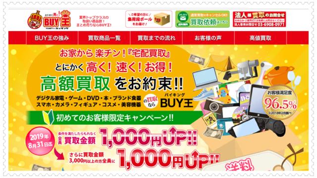 漫画高額買取店ランキング 『BUY王(バイキング)』