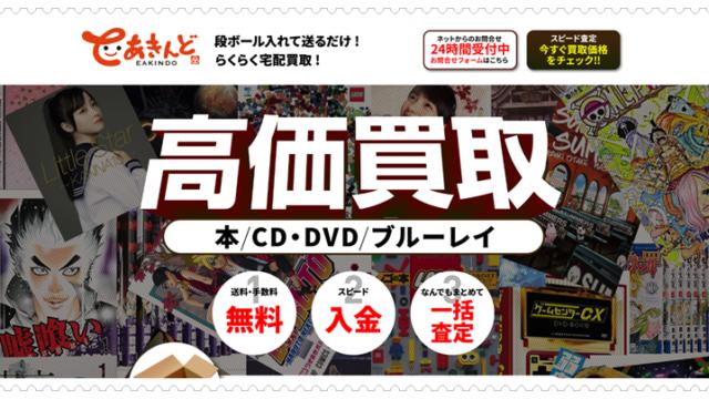 総合買取人気店『eあきんど』TOPページキャプチャー画像