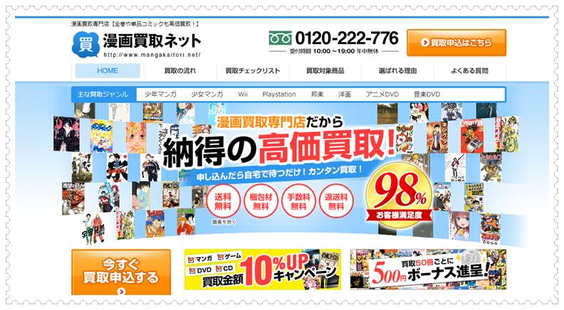 漫画高額買取店ランキング『漫画買取ネット』