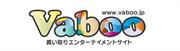 『Vaboo(バブー)』の宅配買取サービスの簡単説明