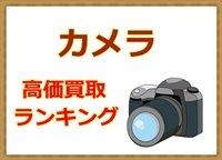 カメラ・デジカメ・ビデオカメラの高価買取おすすめ店ランキング