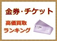 金券・チケットの高価買取おすすめ店ランキング