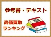 参考書・テキスト・赤本の高価買取おすすめ店ランキング