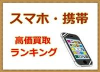 スマホ・携帯の高価買取おすすめ店ランキング